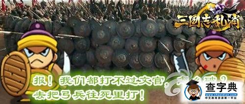 《三国志乱消》游戏攻略 所有兵种大盘点4
