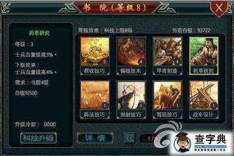 《帝王三国2》书院介绍 战争科技的重要性2
