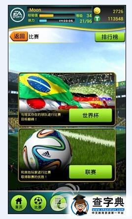 阵形决定成败《FIFA2014巴西世界杯》阵形玩法2
