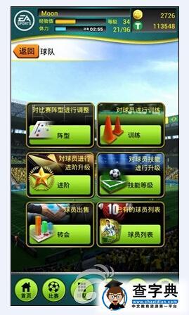 阵形决定成败《FIFA2014巴西世界杯》阵形玩法3